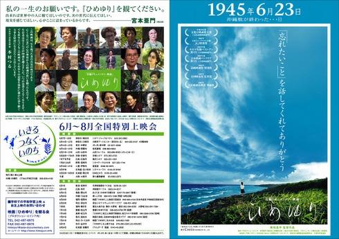 G2008627himeyuri_4