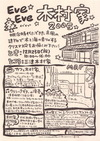 eveeve-kimurake111